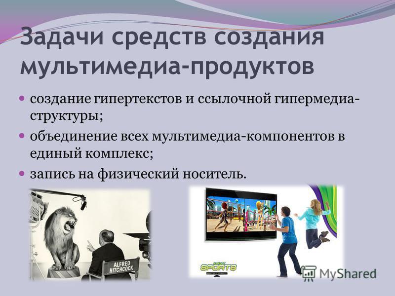 Задачи средств создания мультимедиа-продуктов синтез трехмерных неподвижных и движущихся изображений; редактирование видеоизображений и создание клипов, в том числе синхронизация звука и изображения;