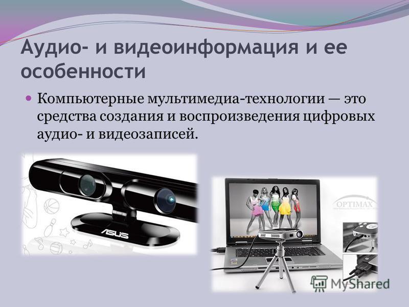 Аудио- и видеоинформация и ее особенности Особенностью, отличающей мультимедиа- технологии от других компьютерных технологий, является обработка аудио- и видеоинформации в реальном режиме времени. В узком смысле под мультимедиа в компьютерных техноло