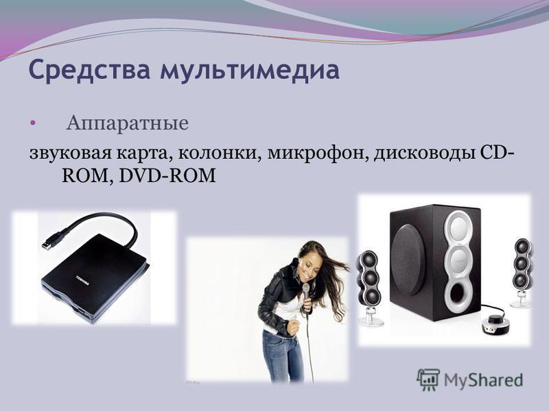 Аудио- и видеоинформация и ее особенности Компьютерные мультимедиа-технологии это средства создания и воспроизведения цифровых аудио- и видеозаписей.