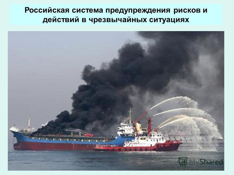 12 Российская система предупреждения рисков и действий в чрезвычайных ситуациях