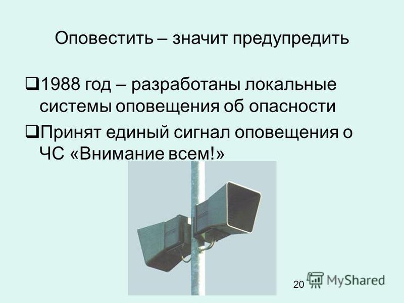 20 Оповестить – значит предупредить 1988 год – разработаны локальные системы оповещения об опасности Принят единый сигнал оповещения о ЧС «Внимание всем!»