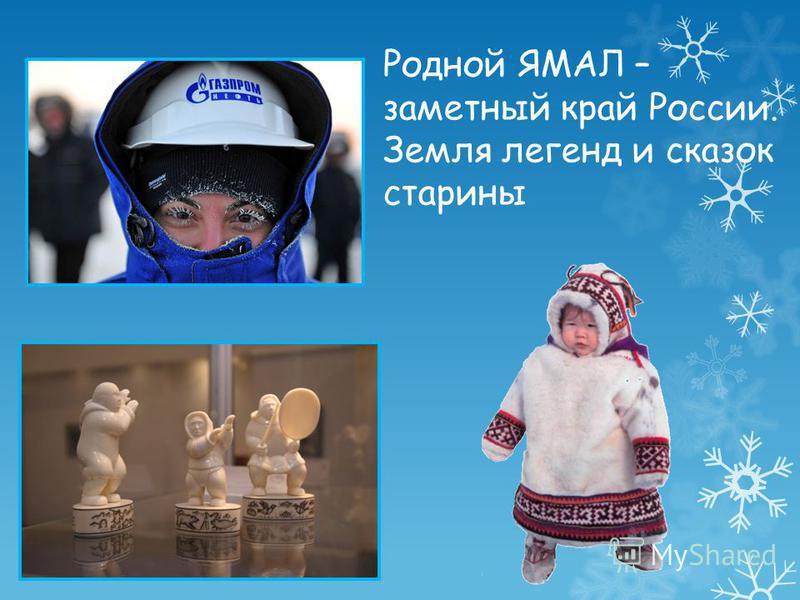 Родной ЯМАЛ – замотный край России. Земля легенд и сказок старины