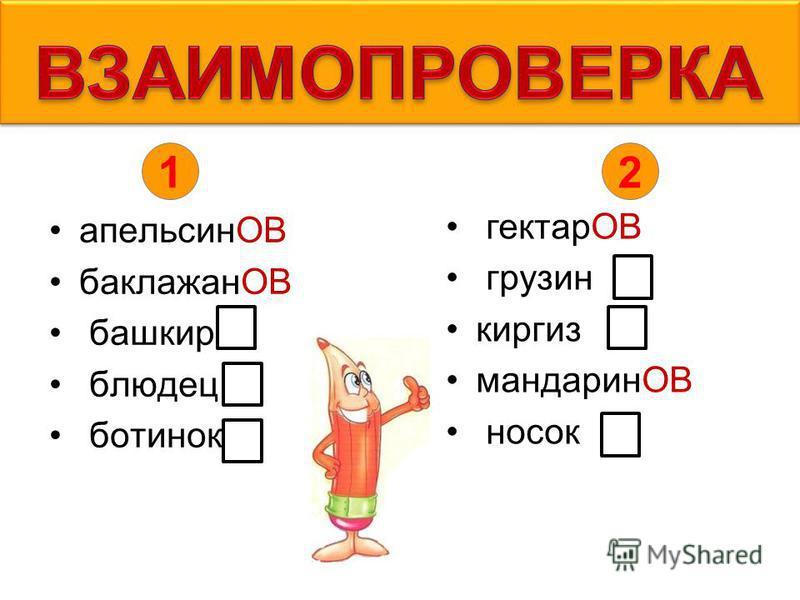 От существительных образуйте формы родительного падежа множественого числа. апельсины баклажаны башкиры облюдца ботинки гектары, грузины, киргизы, мандарины, носки 12