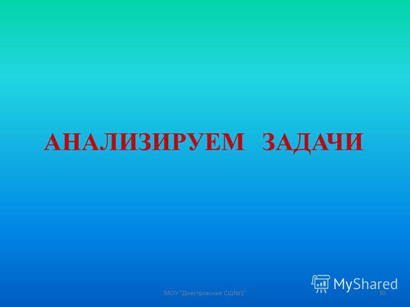 АНАЛИЗИРУЕМ ЗАДАЧИ 30МОУ Днестровская СШ1