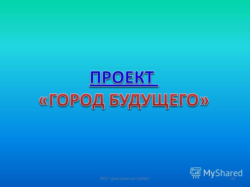 40МОУ Днестровская СШ1