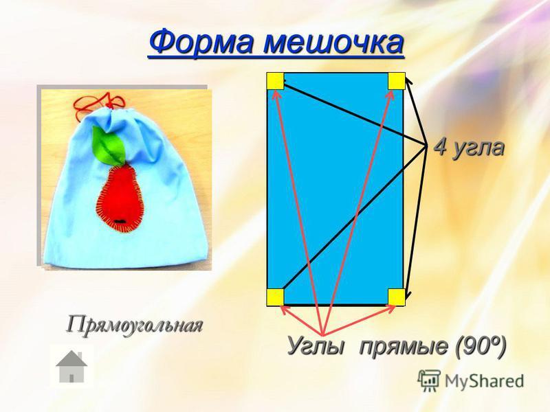 Форма мешочка Прямоугольная 4 угла Углы прямые (90º)