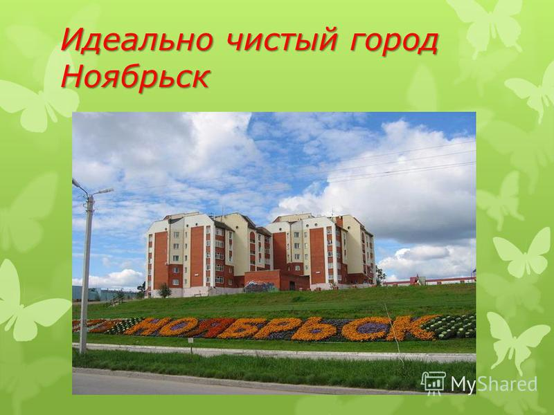 Идеально чистый город Ноябрьск