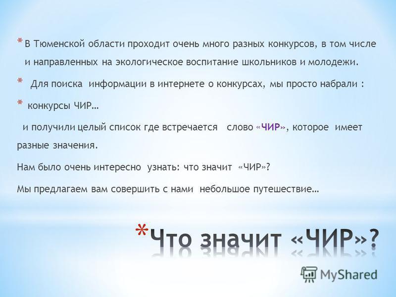 * В Тюменской области проходит очень много разных конкурсов, в том числе и направленных на экологическое воспитание школьников и молодежи. * Для поиска информации в интернете о конкурсах, мы просто набрали : * конкурсы ЧИР… и получили целый список гд