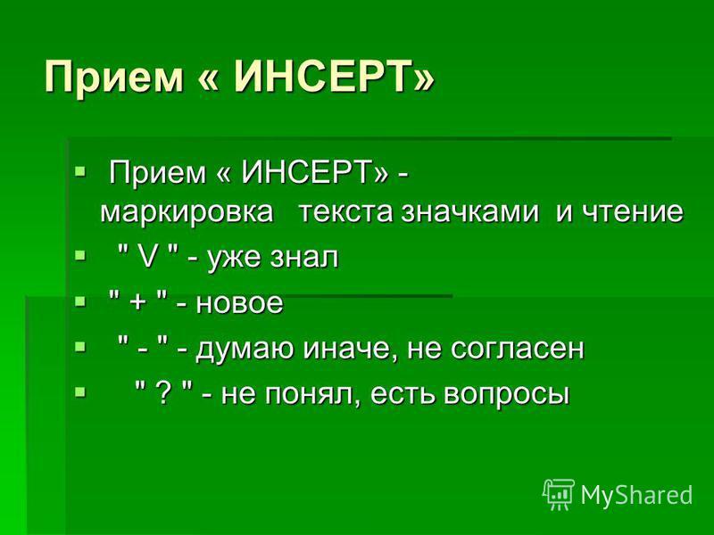 Прием « ИНСЕРТ» Прием « ИНСЕРТ» - маркировка текста значками и чтение Прием « ИНСЕРТ» - маркировка текста значками и чтение