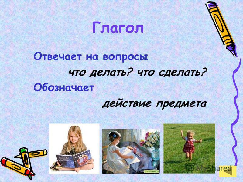 Глагол Отвечает на вопросы что делать? что сделать? Обозначает действие предмета