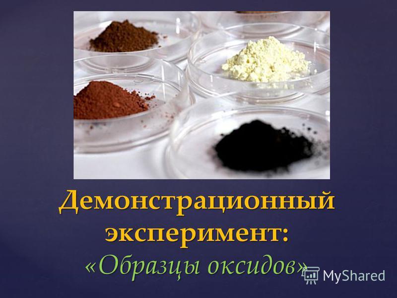 Демонстрационный эксперимент: «Образцы оксидов»