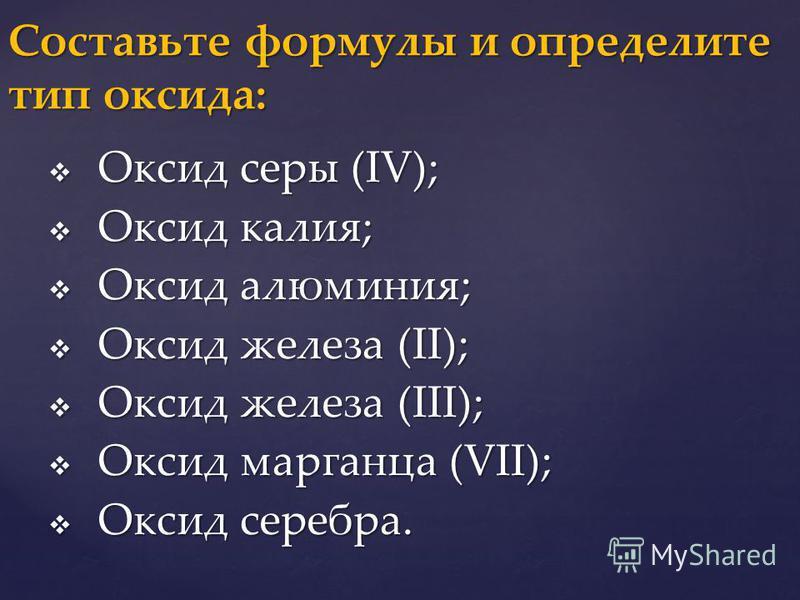 Оксид серы (IV); Оксид серы (IV); Оксид калия; Оксид калия; Оксид алюминия; Оксид алюминия; Оксид железа (II); Оксид железа (II); Оксид железа (III); Оксид железа (III); Оксид марганца (VII); Оксид марганца (VII); Оксид серебра. Оксид серебра. Состав