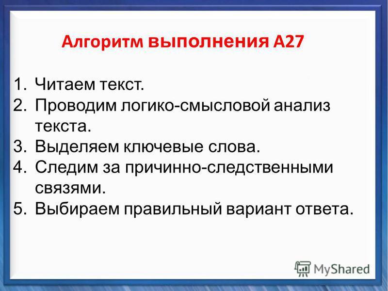 Синтаксические средства Алгоритм выполнения А27 1. Читаем текст. 2. Проводим логико-смысловой анализ текста. 3. Выделяем ключевые слова. 4. Следим за причинно-следственными связями. 5. Выбираем правильный вариант ответа.