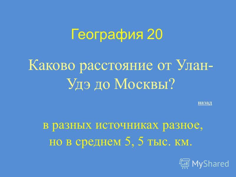 География 20 Каково расстояние от Улан- Удэ до Москвы? в разных источниках разное, но в среднем 5, 5 тыс. км. назад