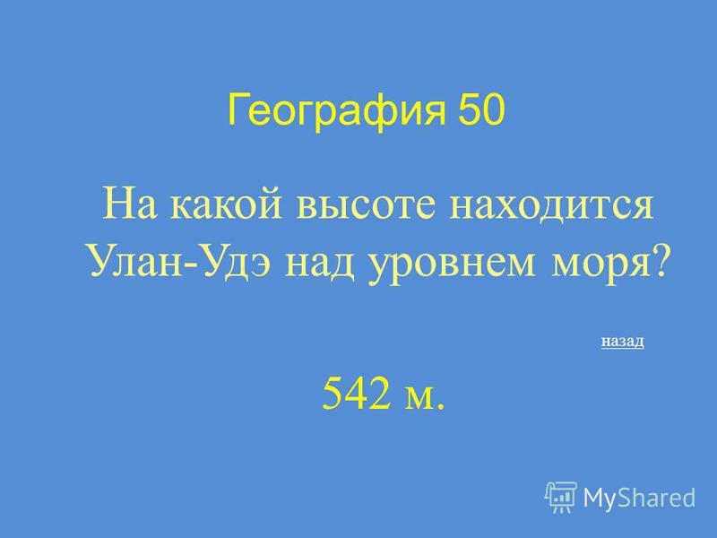 География 50 На какой высоте находится Улан-Удэ над уровнем моря? 542 м. назад