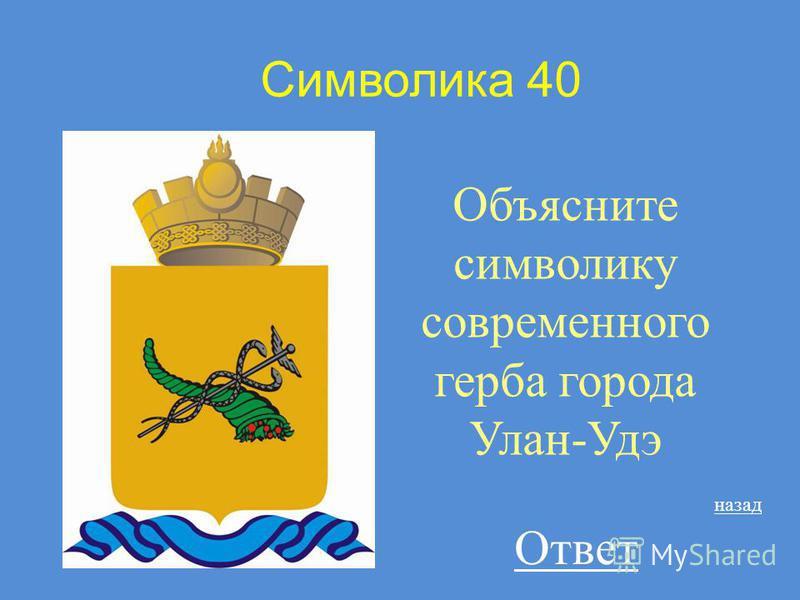 Символика 40 Объясните символику современного герба города Улан-Удэ назад Ответ