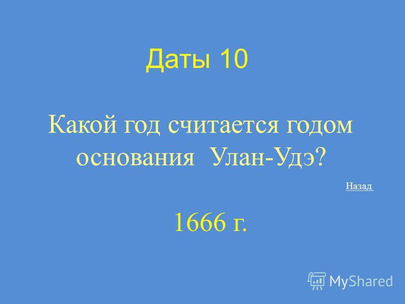 Даты 10 Какой год считается годом основания Улан-Удэ? 1666 г. Назад