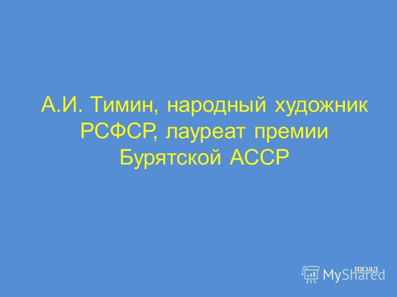 А.И. Тимин, народный художник РСФСР, лауреат премии Бурятской АССР назад