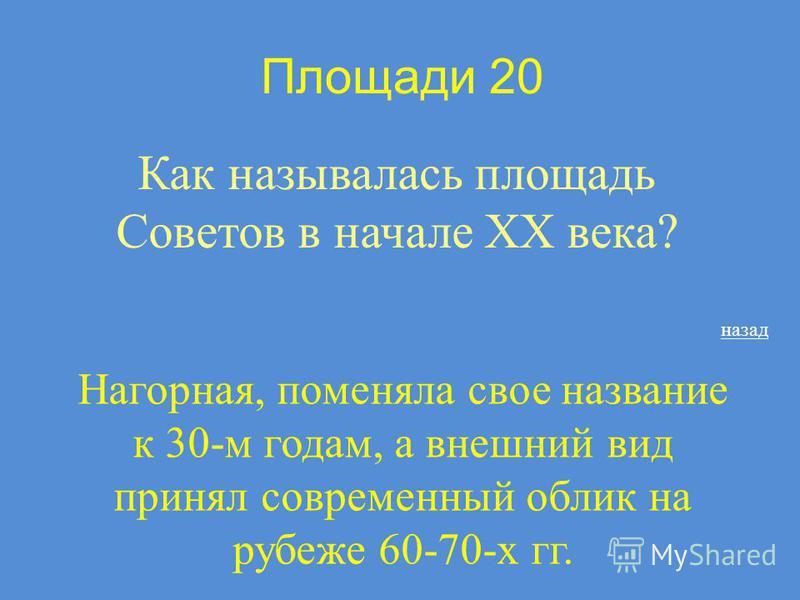 Площади 20 Как называлась площадь Советов в начале XX века? Нагорная, поменяла свое название к 30-м годам, а внешний вид принял современный облик на рубеже 60-70-х гг. назад