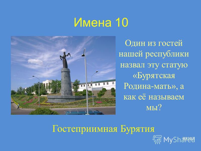 Имена 10 Один из гостей нашей республики назвал эту статую «Бурятская Родина-мать», а как её называем мы? назад Гостеприимная Бурятия