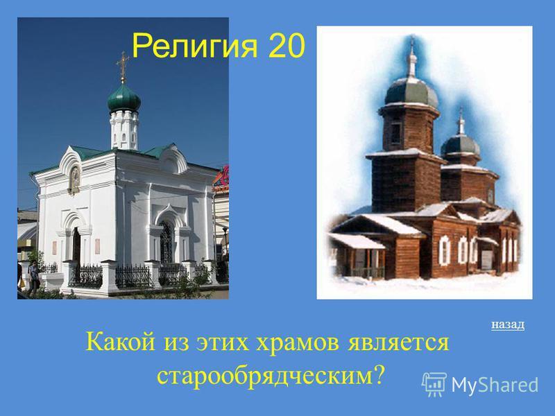 Религия 20 Какой из этих храмов является старообрядческим? назад