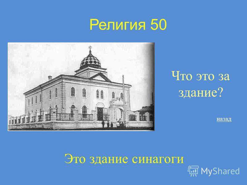 Религия 50 Что это за здание? Это здание синагоги назад
