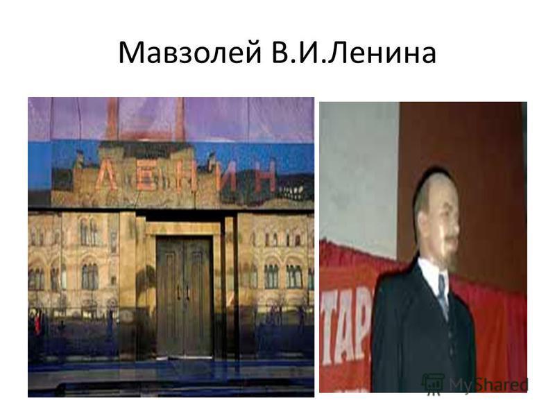 Мавзолей В.И.Ленина