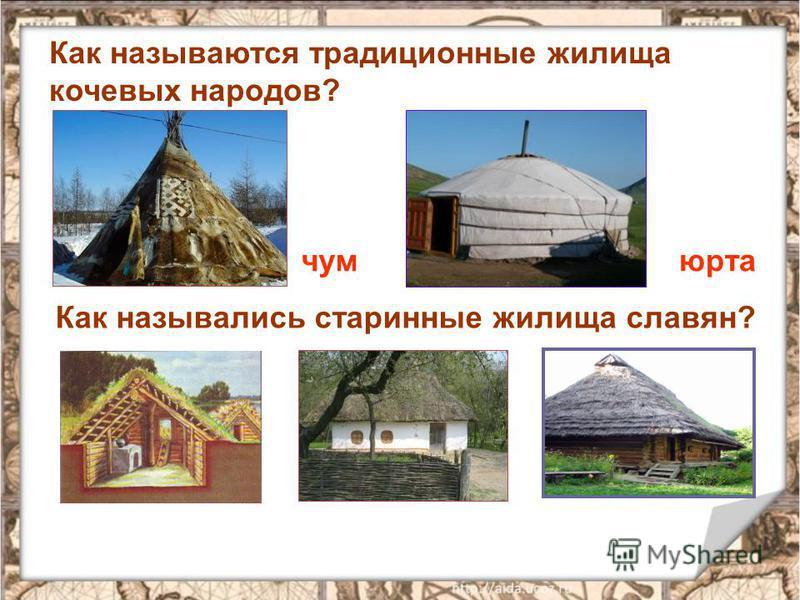 Как называются традиционные жилища кочевых народов? чум юрта Как назывались старинные жилища славян?