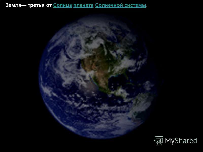 Земля третья от Солнца планета Солнечной системы.Солнцапланета Солнечной системы