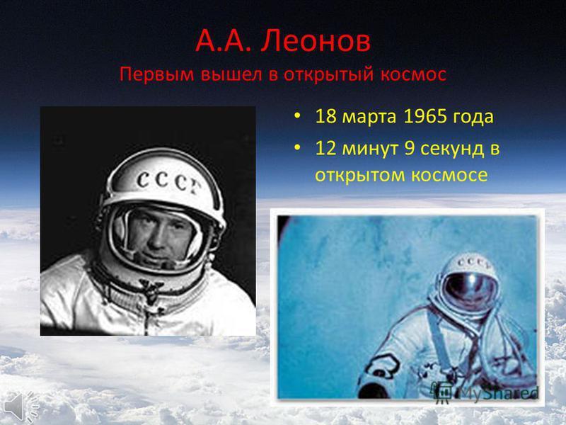 В.В. Терешкова первая женщина-космонавт 16 июля 1963 года Трое суток в космосе Единственная женщина Земли, совершившая одиночный космический полёт