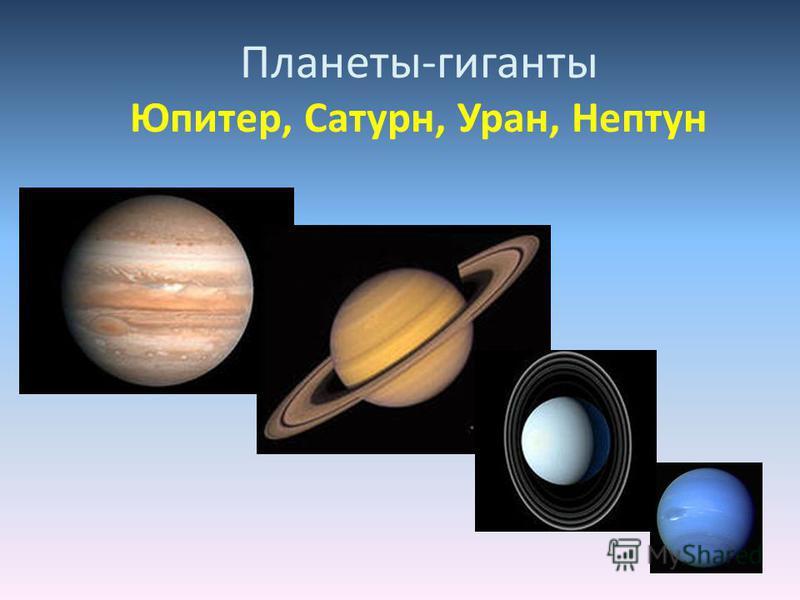 На поверхность этих планет ракета может сесть: Меркурий, Венера, Марс