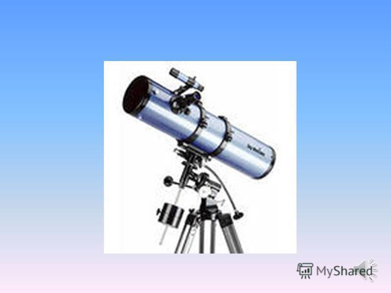 Чтобы глаз вооружить и со звёздами дружить, Млечный путь увидеть чтоб нужен мощный…