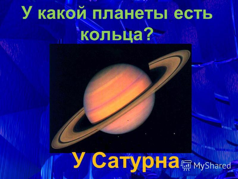 У какой планеты есть кольца? У Сатурна