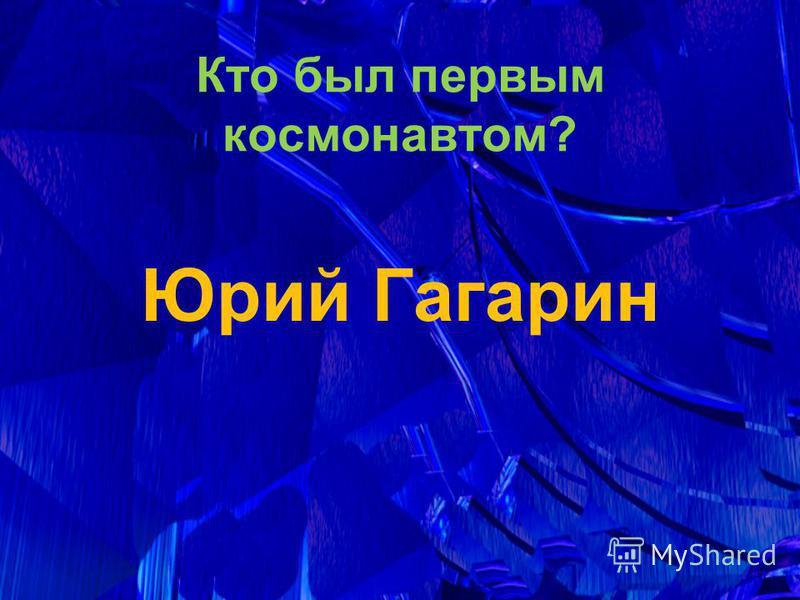 Кто был первым космонавтом? Юрий Гагарин