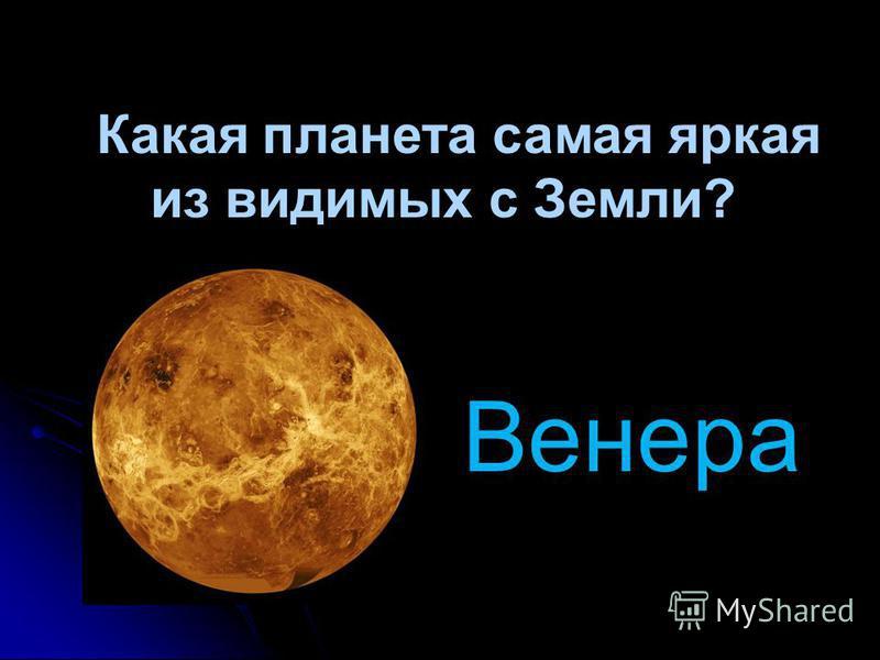 Какая планета самая яркая из видимых с Земли? Венера