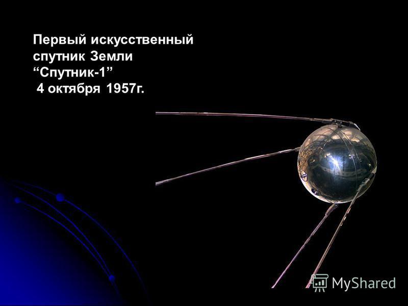 Первый искусственный спутник Земли Спутник-1 4 октября 1957 г.