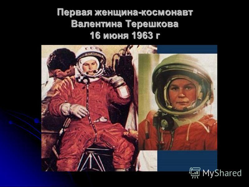 Первая женщина-космонавт Валентина Терешкова 16 июня 1963 г