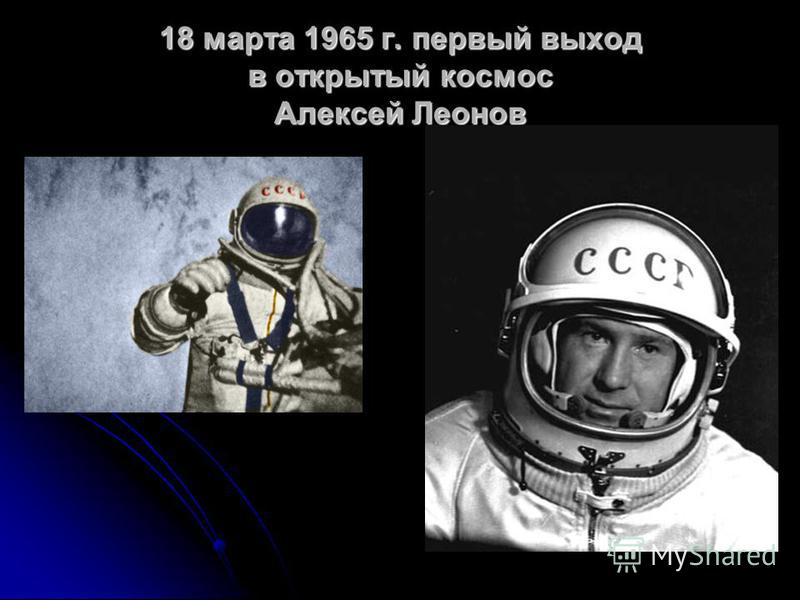 18 марта 1965 г. первый выход в открытый космос Алексей Леонов