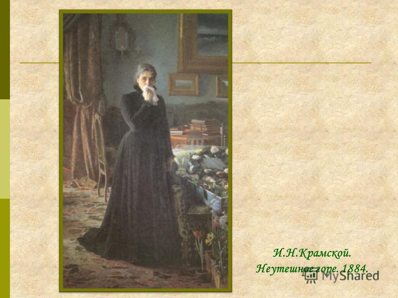 И.Н.Крамской. Неутешное горе. 1884.