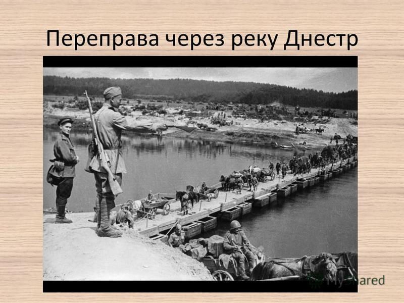 Переправа через реку Днестр