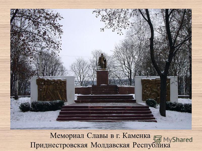 Мемориал Славы в г. Каменка Приднестровская Молдавская Республика