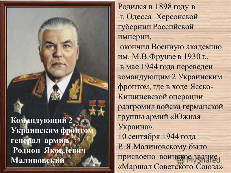 Родился в 1898 году в г. Одесса Херсонской губернии Российской империи, окончил Военную академию им. М.В.Фрунзе в 1930 г., в мае 1944 года переведен командующим 2 Украинским фронтом, где в ходе Ясско- Кишиневской операции разгромил войска германской