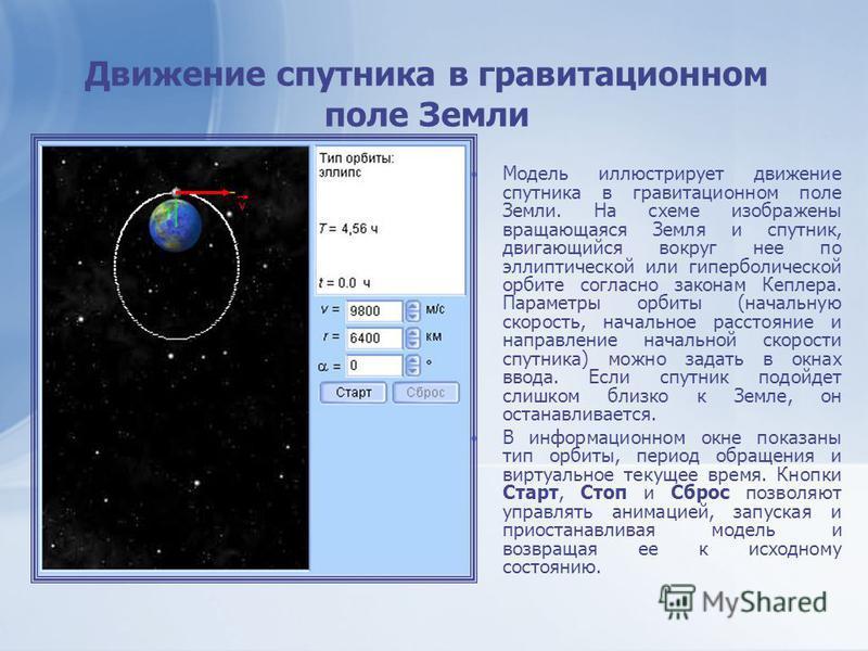 Движение спутника в гравитационном поле Земли Модель иллюстрирует движение спутника в гравитационном поле Земли. На схеме изображены вращающаяся Земля и спутник, двигающийся вокруг нее по эллиптической или гиперболической орбите согласно законам Кепл