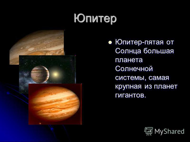 Юпитер Юпитер-пятая от Солнца большая планета Солнечной системы, самая крупная из планет гигантов. Юпитер-пятая от Солнца большая планета Солнечной системы, самая крупная из планет гигантов.