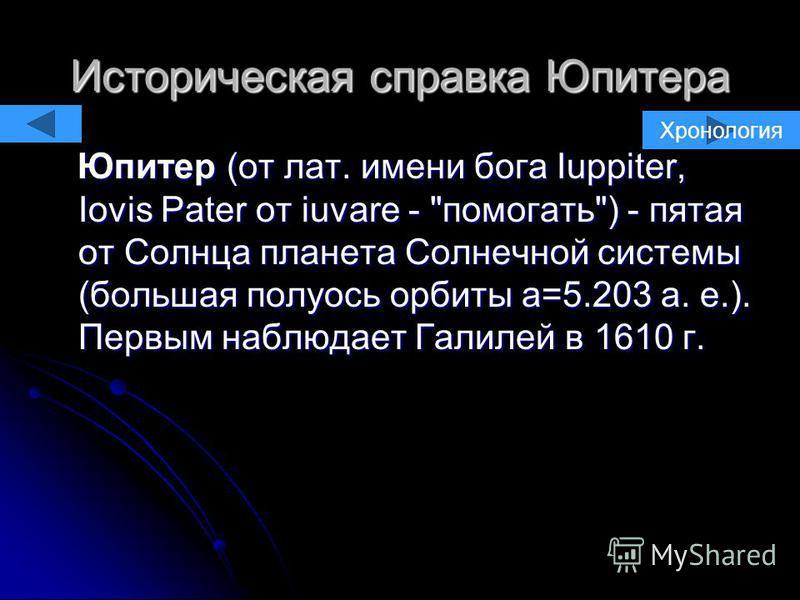 Историческая справка Юпитера Юпитер (от лат. имени бога Iuppiter, Iovis Pater от iuvare -