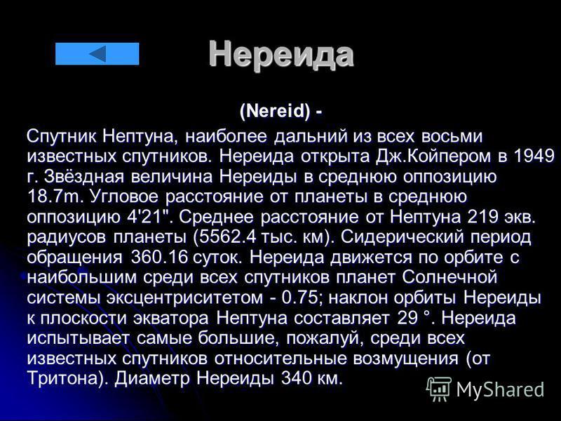 Нереида (Nereid) - Спутник Нептуна, наиболее дальний из всех восьми известных спутников Нереида открыта Дж.Койпером в 1949 г. Звёздная величина Нереиды в среднюю оппозицию 18.7m. Угловое расстояние от планеты в среднюю оппозицию 4'21