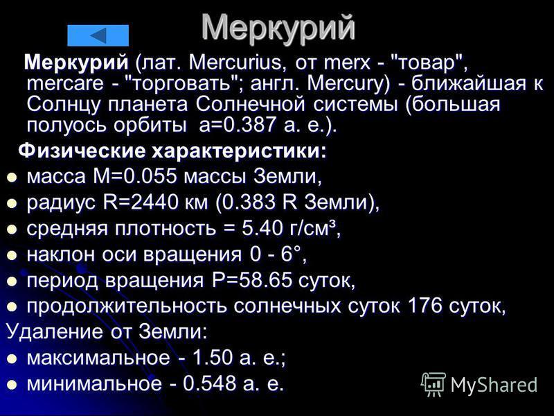 Меркурий Меркурий (лат. Mercurius, от merx -