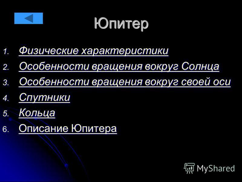 Юпитер 1. Физические характеристики Физические характеристики Физические характеристики 2. Особенности вращения вокруг Солнца Особенности вращения вокруг Солнца Особенности вращения вокруг Солнца 3. Особенности вращения вокруг своей оси Особенности в