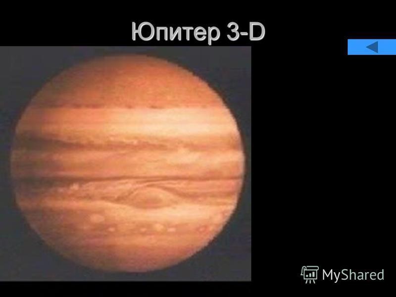 Юпитер 3-D
