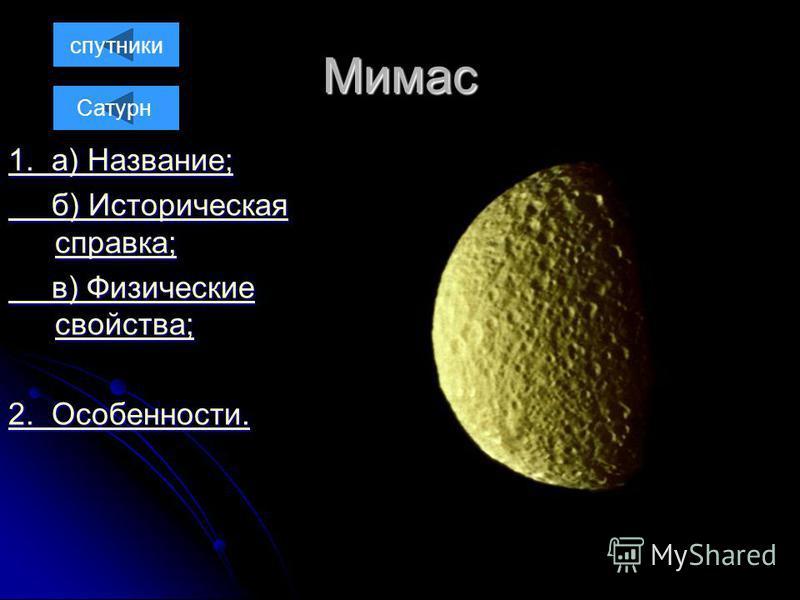 Мимас 1. а) Название; 1. а) Название; б) Историческая справка; б) Историческая справка; в) Физические свойства; в) Физические свойства; 2. Особенности. 2. Особенности. спутники Сатурн